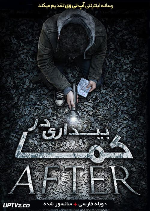 دانلود فیلم After 2012 بیداری در کما با دوبله فارسی