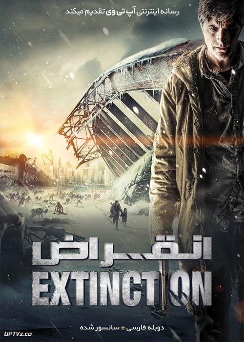 دانلود فیلم Extinction 2015 انقراض با دوبله فارسی