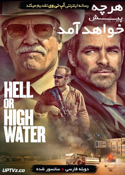 دانلود فیلم Hell or High Water 2016 هرچه پیش خواهد آمد با دوبله فارسی