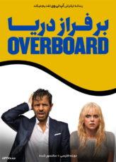 دانلود فیلم Overboard 2018 بر فراز دریا با دوبله فارسی