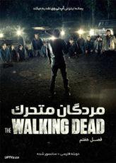 دانلود سریال مردگان متحرک The Walking Dead فصل هفتم با دوبله فارسی