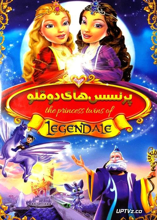 دانلود انیمیشن پرنسس های دوقلو Princess Twins of Legendale با دوبله فارسی