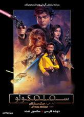 دانلود فیلم Solo A Star Wars Story 2018 سولو داستانی از جنگ ستارگان با دوبله فارسی