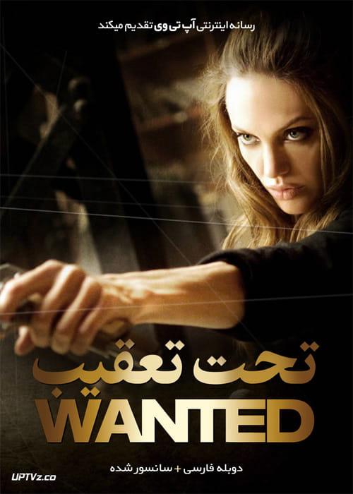 دانلود فیلم Wanted 2008 تحت تعقیب با دوبله فارسی