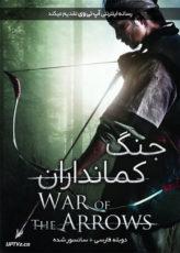 دانلود فیلم War of the Arrows 2011 جنگ کمانداران با دوبله فارسی