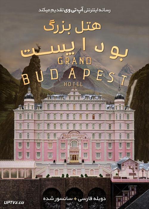 دانلود فیلم The Grand Budapest Hotel 2014 هتل بزرگ بوداپست با دوبله فارسی