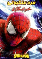دانلود انیمیشن مرد عنکبوتی خرابکاری دوبله فارسی