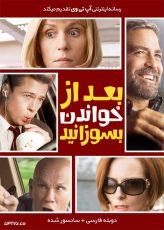 دانلود فیلم Burn After Reading 2008 بعد از خواندن بسوزانید با دوبله فارسی