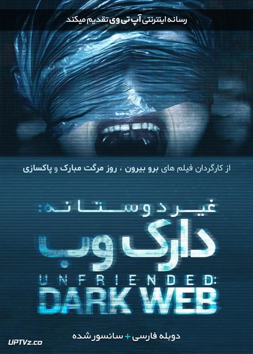 دانلود فیلم Unfriended Dark Web 2018 غیردوستانه دارک وب با دوبله فارسی