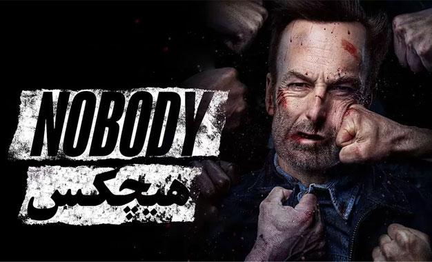 نقد و بررسی فیلم هیچکس Nobody محصول سال 2021