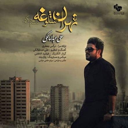 دانلود آهنگ جدید علی عبدالمالکی به نام تهران شلوغه