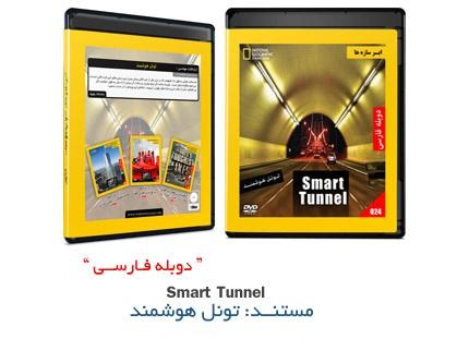 دانلود مستند ابرسازه ها تونل هوشمند با دوبله فارسی