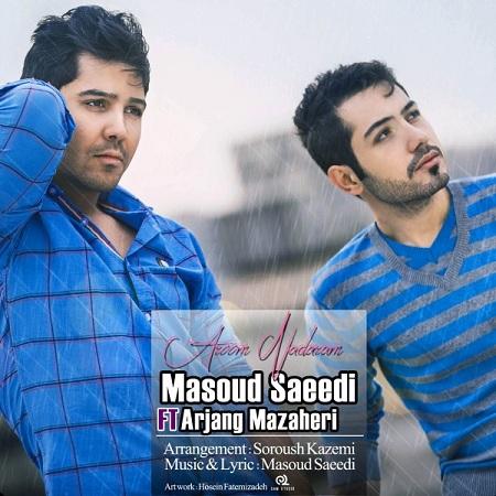 دانلود آهنگ جدید مسعود سعیدی به نام آروم ندارم