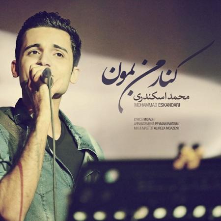 دانلود آهنگ جدید محمد اسکندری به نام با من بمون