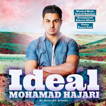 دانلود آهنگ جدید محمد حاجری به نام ایده آل