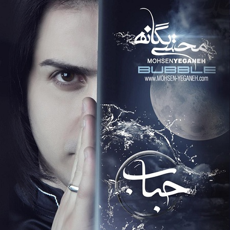 دانلود رمیکس جدید آهنگ محسن یگانه به نام نرو