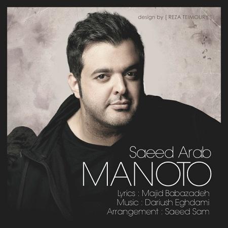 دانلود آهنگ جدید سعید عرب به نام من و تو
