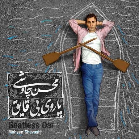 دانلود آلبوم جدید محسن چاوشی به نام پاروی بی قایق با لینک مستقیم