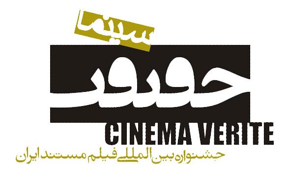 مستندهای آبادان ما و تلویزیون ۵۷ در سالن سینما حقیقت