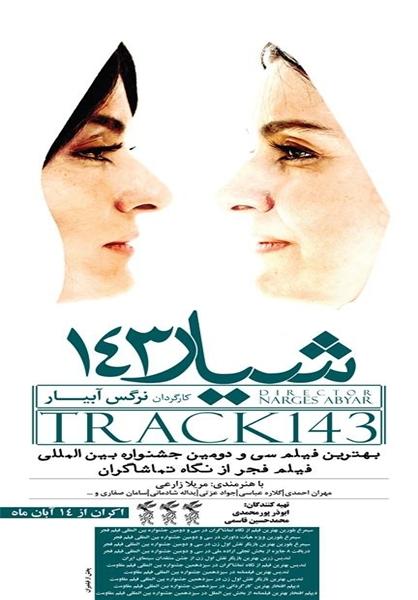 پوستر فیلم سینمایی شیار ۱۴۳ رونمایی شد +عکس