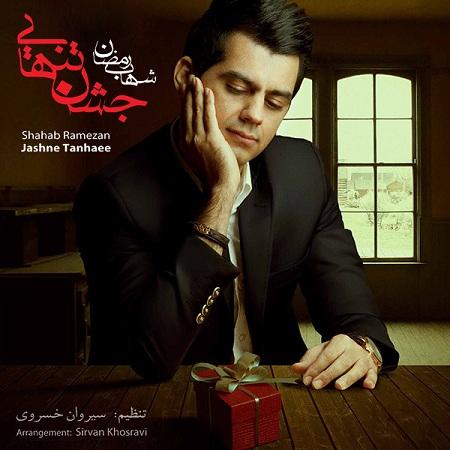 دانلود رمیکس جدید آهنگ شهاب رمضان با نام جشن تنهایی