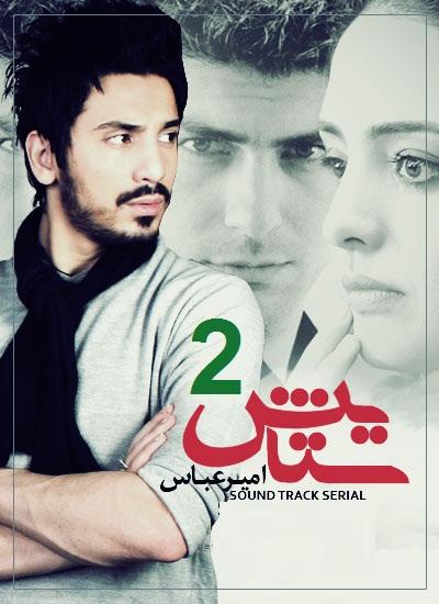 ahange-setayesh-2