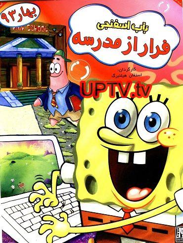 دانلود انیمیشن باب اسفنجی فرار از مدرسه