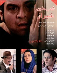 دانلود فیلم شب های شیراز با لینک مستقیم