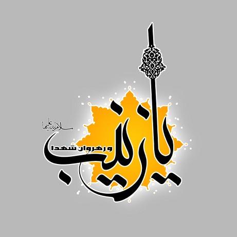 دانلود نوحه زینب زینب با مداحی حاج سلیم موذن زاده