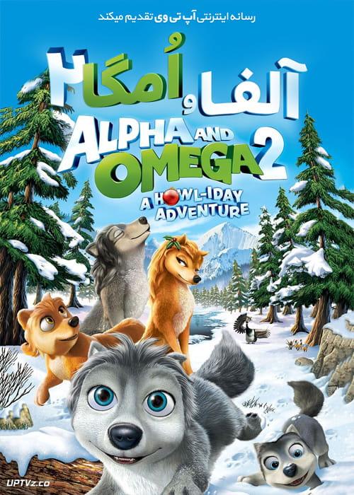 دانلود انیمیشن آلفا و امگا 2 Alpha and Omega 2 2013 دوبله فارسی