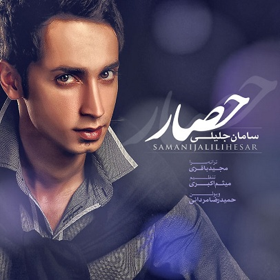 دانلود آهنگ جدید سامان جلیلی به نام حصار