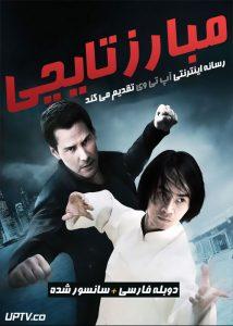 دانلود فیلم Man of Tai Chi 2013 مبارز تای چی با دوبله فارسی