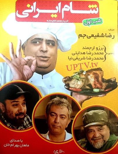 دانلود مجموعه شام ایرانی با میزبانی رضا شفیعی جم
