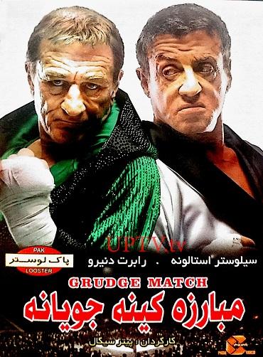 دانلود فیلم مبارزه کینه جویانه با دوبله فارسی و کیفیت اورجینال