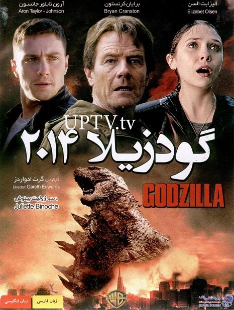 دانلود فیلم گودزیلا 2014 با لینک مستقیم و دوبله فارسی