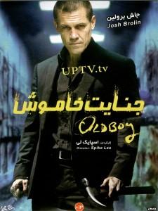 دانلود فیلم جنایت خاموش با لینک مستقیم و دوبله فارسی