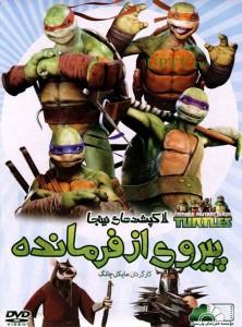 دانلود انیمیشن جدید لاکپشت های نینجا با دوبله فارسی