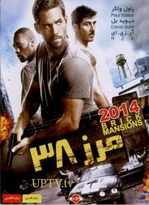 دانلود فیلم مرز 38 2014 با دوبله فارسی