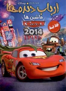 دانلود انیمیشن ماشین ها 2014 با دوبله فارسی