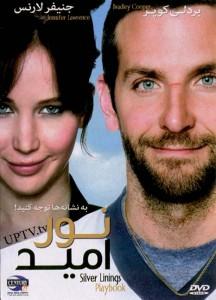 دانلود فیلم silver linings – نور امید با کیفیت اورجینال