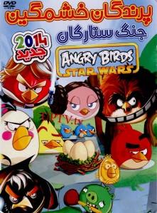 دانلود انیمیشن پرندگان خشمگین 2014 با دوبله فارسی