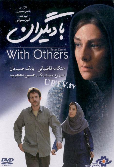 دانلود فیلم با دیگران با کیفیت اورجینال