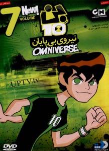 دانلود انیمیشن بن تن 7 با کیفیت اورجینال