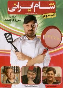 دانلود برنامه شام ایرانی با میزبانی برزو ارجمند