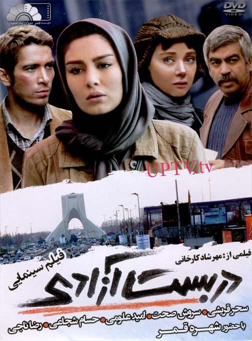 دانلود فیلم دربست آزادی با کیفیت اورجینال