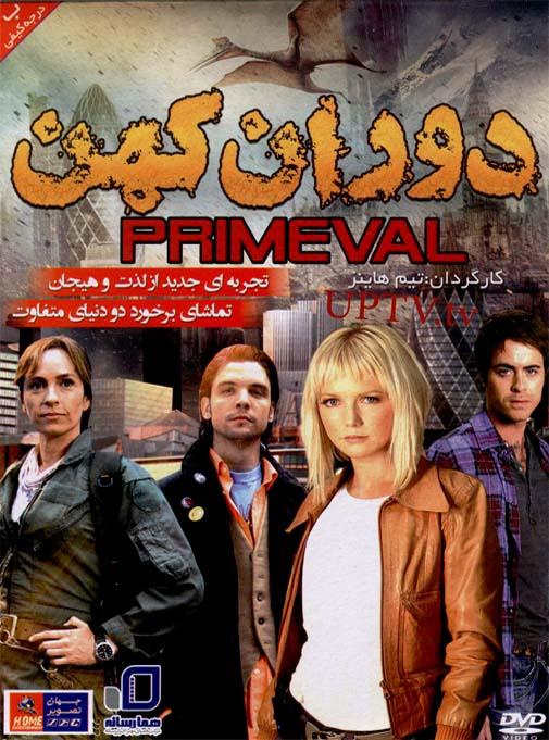 دانلود فیلم دوران کهن با دوبله فارسی و لینک مستقیم