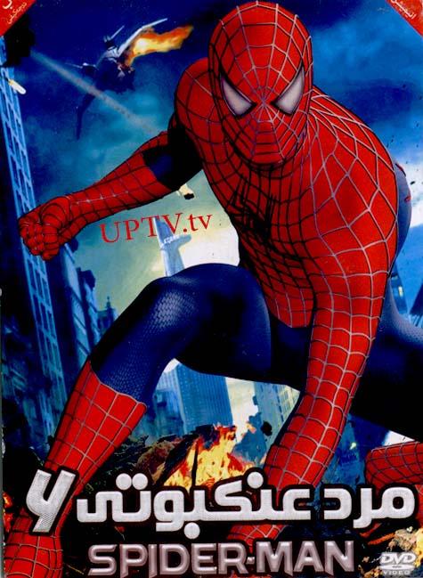 دانلود انیمیشن spiderman - مرد عنکبوتی 6 با کیفیت اورجینال