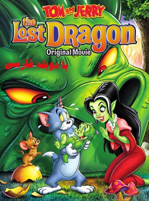 دانلود انیمیشن تام و جری اژدهای گمشده با دوبله فارسی