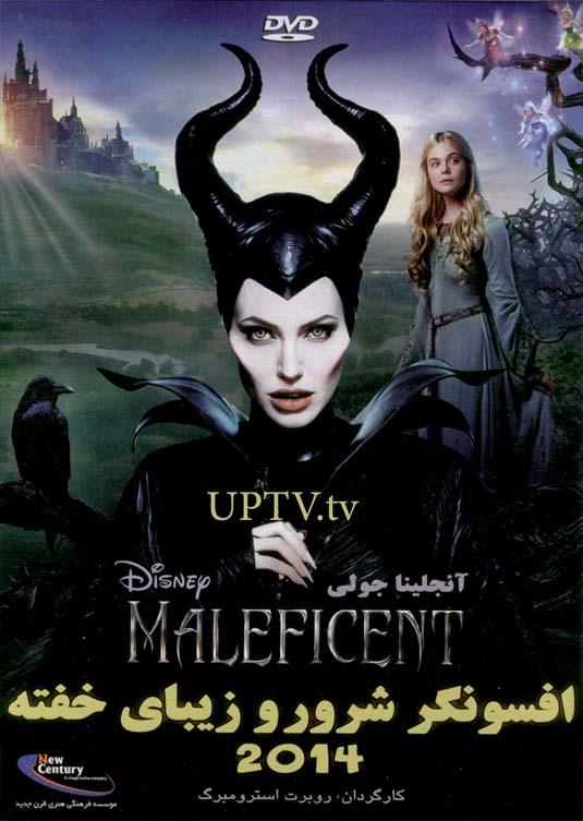 دانلود فیلم maleficent 2014 با دوبله فارسی