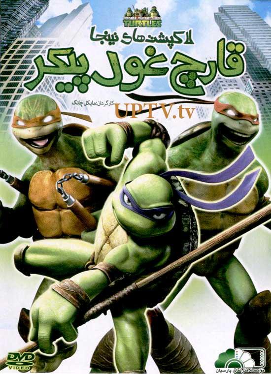 دانلود انیمیشن لاکپشت های نینجا قارچ غول پیکر با دوبله فارسی